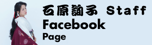 石原詢子 staff Facebook