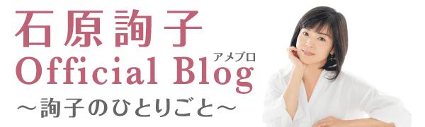 石原詢子 Official Blog